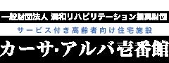 一般財団法人潤和リハビリテーション振興財団 宮崎県宮崎市のサービス付き高齢者向け住宅 カーサ・アルバ